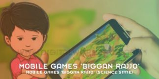 Mobile Games Biggan Rajjo Science State